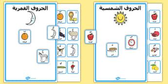فرز بطاقات الحروف الشمسية والقمرية - الشمسية، القمرية، عربي
