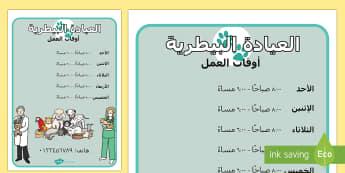 أوقات العمل في العيادة البيطرية  - العيادة البيطرية، عربي، أوقت العمل، ملصق، لعب دور,Arabic