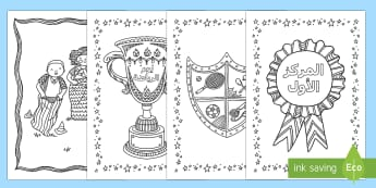 أوراق يوم الرياضة للتلوين الذي يساعد على التركيز  - يوم الرياضة، تلوين، أوراق تلوين، عربي، بقظة، تركيز,Arabic