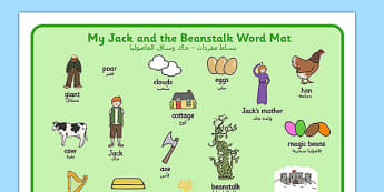Jack and the Beanstalk Word Mat Arabic Translation - traditional tale, presentation, early years, KS1, translation, fairy tale, literacy, reading , visual aid, desktop