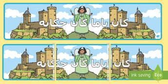 لوحة حائط كان ياما كان حكاية - كان ياما كان، حكايات، أساطير، لوحة حائط، قصص، عربي,Arabic