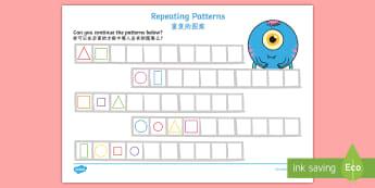 Repeating Pattern Activity Sheets English/Mandarin Chinese - Repeating patterns, repeat, repeating, shape repeating pattern, shapes, shape, pattern, patterns, sh