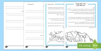 سلاسل الجبال الأوربية نشاط للفهم القرائي - أوروبا، جغرافيا، أنشطة، فهم قرائي، قرائة، عربي, Arabic