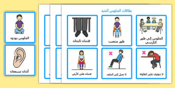 Good Sitting card - Arabic