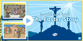 The Easter Story PowerPoint Arabic/English - The Easter Story Powerpoint - powerpoint, power point, interactive, the easter story, easter, the ea