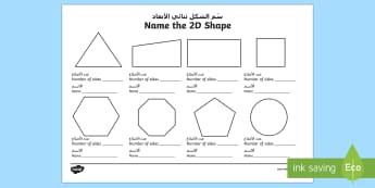 Name the 2D Shape Arabic/English - Name the 2D Shape KS1 Worksheet - worksheet, ks1, 2d shape, 2d, 2Dshape, shaoe,Arabic-translation