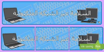 الامان في الشبكة العنكبوتية - الامان في الشبكة العنكبوتية, ملصقات , ملصقات عناوين, مل