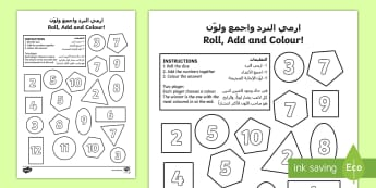 2D Shapes Roll and Colour Dice Addition Activity Arabic/English - 2D Shapes Roll and Colour Dice Addition Activity - 2D, shapes, shpes, 2d shaes, +, 2Dshape, adition,
