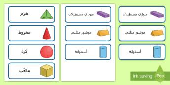 بطاقات الأشكال ثلاثية الأبعاد - أشكال، ثلاثية الأبعاد، ، بطاقات، رياضيات، مساحة، هندس
