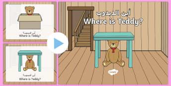 Teddy Prepositions PowerPoint Arabic/English - UAE, ADEC, MOE, preposition, teddy, prepositions, in, on, at, under, between, English, Arabic,,-tran