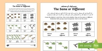Dinosaur Themed Same or Different Activity Sheet Arabic/English - UAE EYFS Maths General ,UAE, EYFS, Maths, General, numeracy, counting, number, worksheet, same, diff