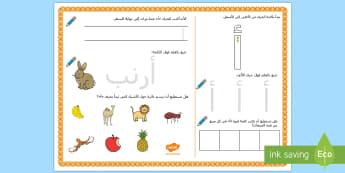 ورقة نشاط حرف الألف  - الحروف، الأحرف، حروف، أحرف، عربي، الروف الهجائية، لغة