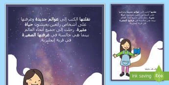 The Books Transported Her Matilda Motivational Poster Arabic-Arabic