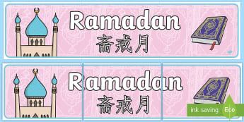 Ramadan Display Banner English/Mandarin Chinese - Ramadan Display Banner- Islam, religion, faith, muslim, mosque, allah, God, RE, five pillars, mohamm