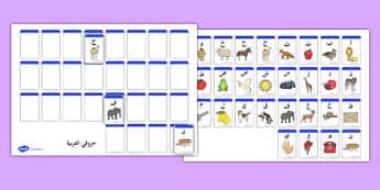 نشاط قص ولصق الحروف العربية - الحروف العربية، وسائل تعليمية