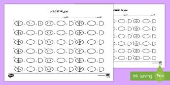نشاط تجزئة الأعداد إلى آحاد وعشرات  - آحاد، عشرات، أعداد، تمارين، تجزئة الأعداد، المرحلة ال