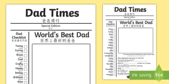 Father's Day Newspaper Gift Card Template English/Mandarin Chinese - Father's Day Newspaper Card Template - fathers day, newspaper, card, newpaper, tempelte, templet,EA