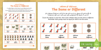 Pirate Themed Same or Different Activity Sheet Arabic/English  - UAE EYFS Maths General, same, different, counting, equal, comparison, comparing, quantity matching,w