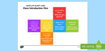Class Introduction Questions Dice Net Arabic/English - Class Introduction Questions Dice Net - class introduction, questions dice, introduction, questions,