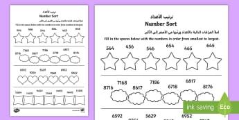 Place Value Number Sorting Worksheet Arabic/English - Place Value Number Sorting Worksheet - place value, place value worksheet, place value sorting works