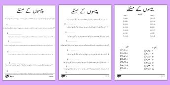 Money Word Problems Urdu - urdu, money, word problems, word, problems, worksheets