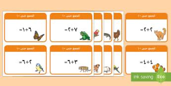 بطاقات الجمع حتى 10  - حساب، جمع، طرح، رياضيات، بطاقات، حتى العدد 10، عربي، نش