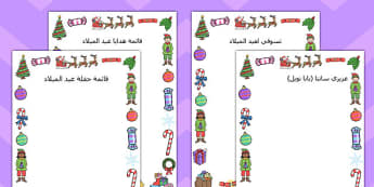 Christmas Role Play Writing Borders Arabic - writing, diplay, neat, final copy, margins, festive, pictures, images, early years, ks1, ks2