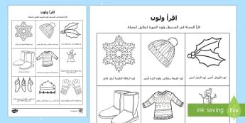ورقة عمل الشتاء اقرأ ولون - ورقة عمل، شيتات، الشتاء، اقرأ ولون، تلوين، ألوان, Arabic