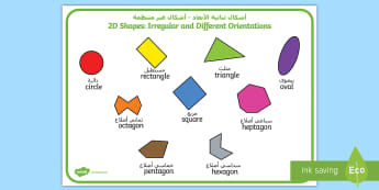 2D Shape Irregular and Different Orientations Word Mat Arabic/English - 2D Shape Word Mat Irregular and Different Orientations - shapes, 2Dshape, 2d shape, wordmat, EAL