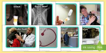 صور في العيادة البيطرية للعرض  - البيطري، عيادة بيطرية، طبيب بيطري، عربي، صور، ملصقات،
