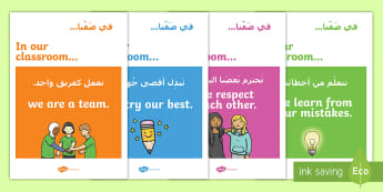 In Our Classroom Display Posters Arabic/English - EAL In Our Classroom Display Posters - in our classroom poster, in our classroom posters, in our cla
