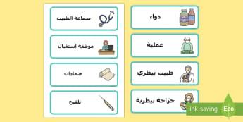 بطاقات مفردات العيادة البيطرية - البيطري، العيادة البيطرية، عربي، حيوان أليف، حيوانات