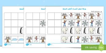 أوراق عمل الشتاء متمايزة للأنماط  - الشتاء، رياضيات، الأنماط، أورق عمل، شيتات، عربي, Arabic