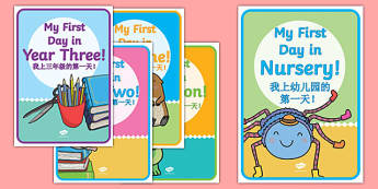 First Day Photo Props Display Cut Outs Mandarin Chinese Translation - mandarin chinese, Ourselves, me, first day, new year, new term, new class, class photos, labels, pegs, class book, class display, first day photos, keepsake