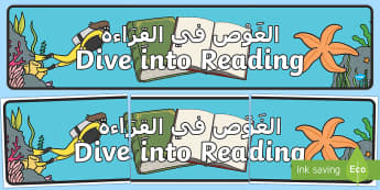 Dive into Reading Display Banner Banner Arabic/English