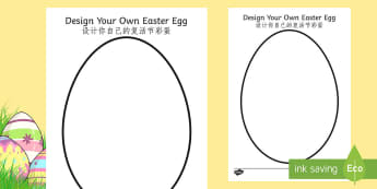 Design An Easter Egg Activity Sheet English/Mandarin Chinese - Design an Easter Egg A4 Activity Sheet - design, creative, craft, worksheet, design an egg, easter d