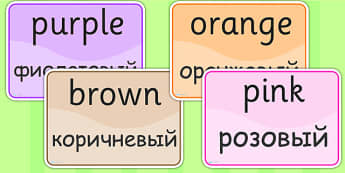 Colour Signs EAL Russian Version - EAL display, lanuages, colour