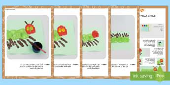 تعليمات عمل طبعة يد لدعم تدريس اليرقة الجائعة جداً  - اليرقة الجائعة جداً، اليسروع الجائع جداً، اليرقة، طبع