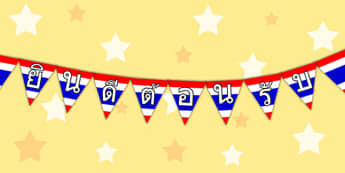 Thai Flag Welcome Bunting in Thai - display, colourful, detail, language, translation, geography, foreign language