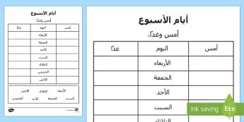 ورقة عمل أمس وغداً - اليوم، الغد،أمس،غداً، أيام الأسبوع، عربي، الأيام، أور