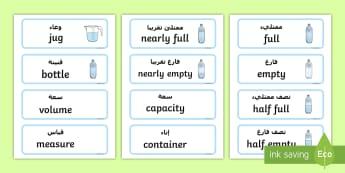 Capacity Word Cards Arabic/English - Capacity Word Cards - capacity, measure, measuring, word cards, austrailia, meauring, capactiy, capa