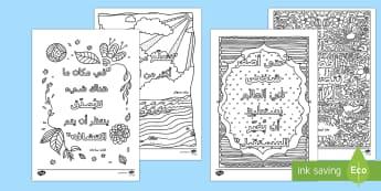 أوراق التلوين الذي يساعد على التركيز باقتباسا - إلهام، عرض، أقوال، مأثورة، كتابة، تعبير، تركيز، هدوء،