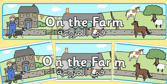 On the Farm Display Banner Arabic Translation - arabic, banner