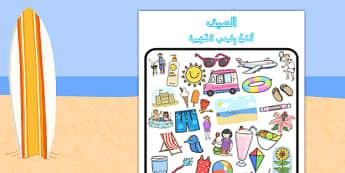 نشاط ألمح بعيني الصغيرة - مواد تعليمية، وسائل، مواد، تعليم