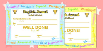 English Award Certificate Arabic Translation - arabic, award