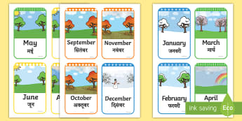 Months of the Year Flashcards English/Hindi - Months of the Year Flashcards - months of the year, months, year, flashcards, flash cards,months of