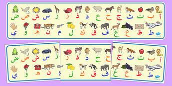 لوحة عرض الحروف العربية - بانر، الحروف، الهجاء، وسائل، تعليم