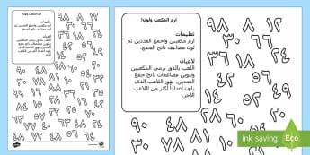 ورقة عمل ارم المكعب ولون - ضرب الأعداد، الضرب، حساب، المكعب، أرقام، أعداد، عربي،