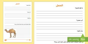 نموذج كتابة معلومات عن الجمل - العلوم، الحيوانات، الجمل، الصحراء، عربي، أوراق عمل، ش