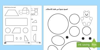 نشاط تكوين أشكال - تكوين أشكال، الأشكال، شيتات، أوراق عمل، ورقة عمل، نشاط